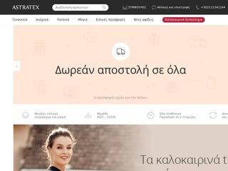 astratex.gr