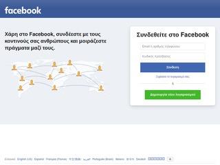 el-gr.facebook.com