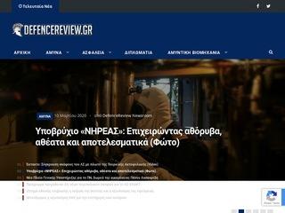 defencereview.gr