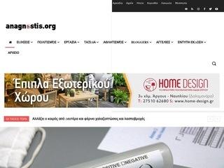 anagnostis.org