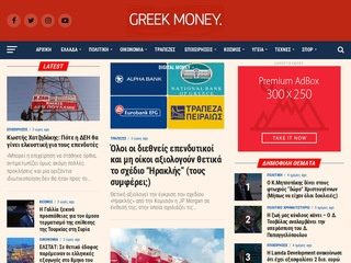 greekmoney.gr