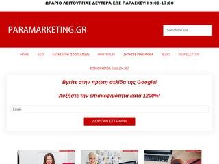 paramarketing.gr