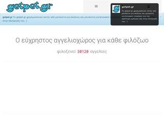 getpet.gr