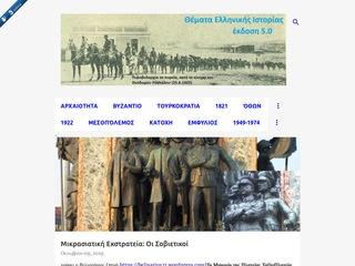 istorikathemata.com