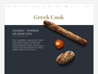 greekcook.gr