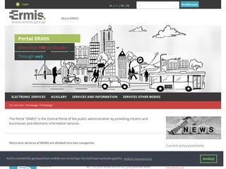 ermis.gov.gr