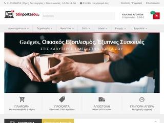 stinportasou.gr