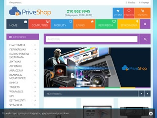 priveshop.gr