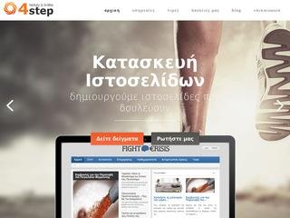 4step.gr