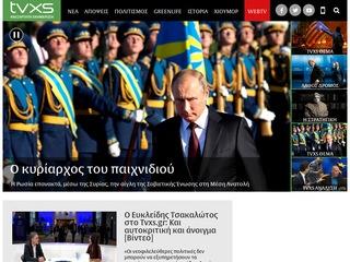 tvxs.gr