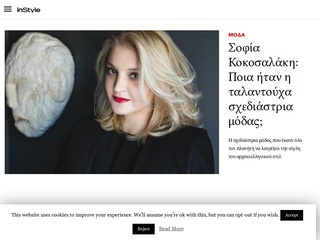 instyle.gr