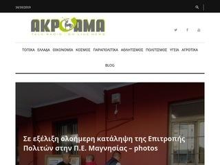 akroama.gr