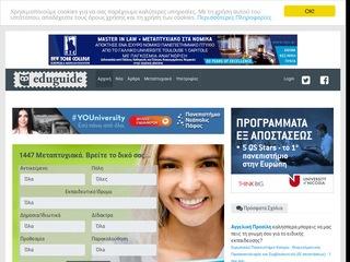 eduguide.gr