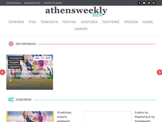 athensweekly.gr