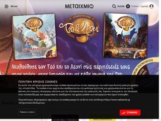 metaixmio.gr