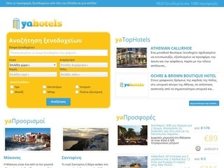 yahotels.gr