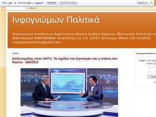 infognomonpolitics.blogspot.com