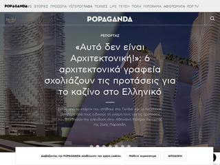 popaganda.gr