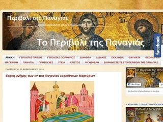 perivolipanagias.blogspot.com