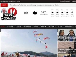 trelokouneli.gr