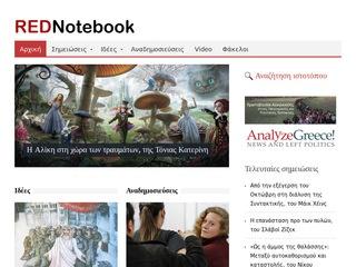 rednotebook.gr