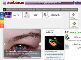 stogiatro.gr
