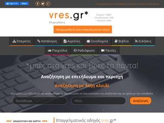 vres.gr