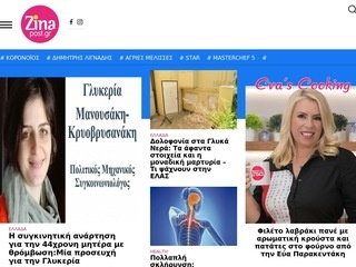 zinapost.gr