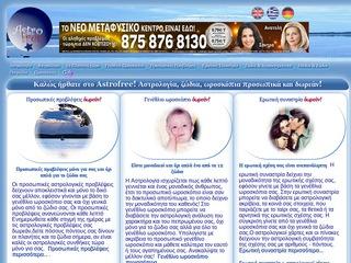astrofree.gr