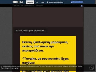 droll.gr
