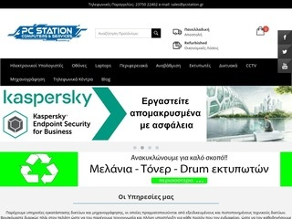 pcstation.gr