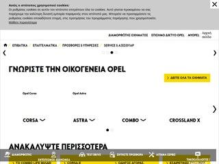 opel.gr