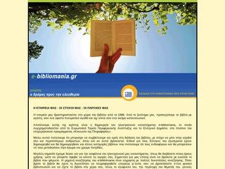 e-bibliomania.gr