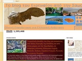 irineossamothraki.blogspot.com