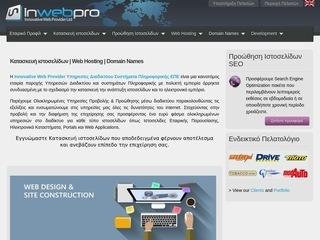 inwebpro.gr