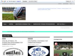 erassitexnikopodosfairo.blogspot.com
