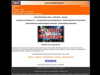 soundservice.gr