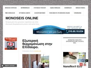 monoseis-online.gr