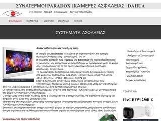 smartalarm.gr