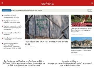 alterthess.gr