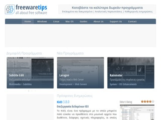 freewaretips.gr