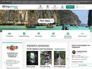 tripadvisor.com.gr