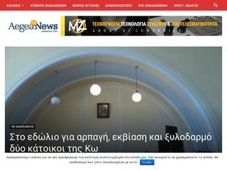 aegeanews.gr