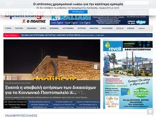 opolitis.gr