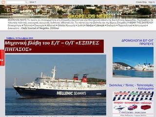 skopelos-news.blogspot.com